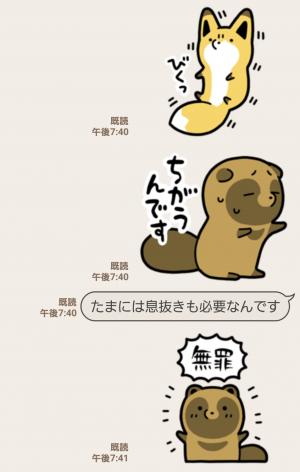 【人気スタンプ特集】タヌキとキツネ3 スタンプ (4)