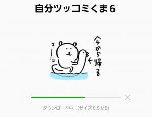【人気スタンプ特集】自分ツッコミくま6 スタンプ (2)