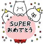 【無料スタンプ速報】お父さん&ギガちゃん Superスタンプ(2017年03月27日まで)
