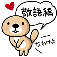 【人気スタンプ特集】突撃!ラッコさん 敬語編 スタンプ