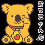 【限定無料スタンプ】コアラのマーチ スタンプ(2017年03月13日まで)