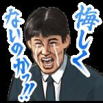 【人気スタンプ特集】スクール☆ウォーズ スタンプ