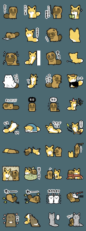 【人気スタンプ特集】タヌキとキツネ3 スタンプ