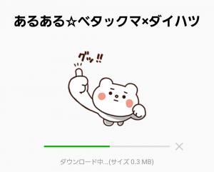 【隠し無料スタンプ】あるある☆ベタックマ×ダイハツ スタンプ(2017年08月23日まで) (8)