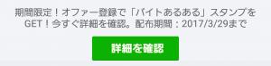 【限定無料スタンプ】バイトツッコミくま スタンプ(2017年03月29日まで) (1)