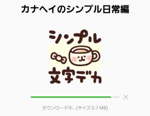 【人気スタンプ特集】カナヘイのシンプル日常編 スタンプ (2)