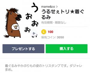 【人気スタンプ特集】うるせぇトリ★着ぐるみ スタンプ (1)