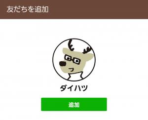 【隠し無料スタンプ】あるある☆ベタックマ×ダイハツ スタンプ(2017年08月23日まで) (4)