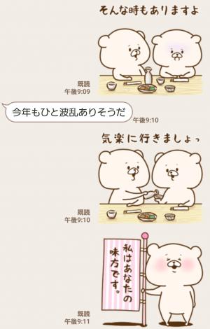 【人気スタンプ特集】ともだちはくま親切丁寧 スタンプ (6)