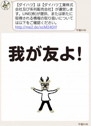 【隠し無料スタンプ】あるある☆ベタックマ×ダイハツ スタンプ(2017年08月23日まで) (9)