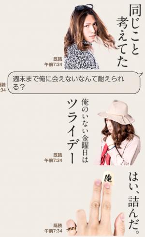 【人気スタンプ特集】俺スタンプ vol.2 スタンプ (4)