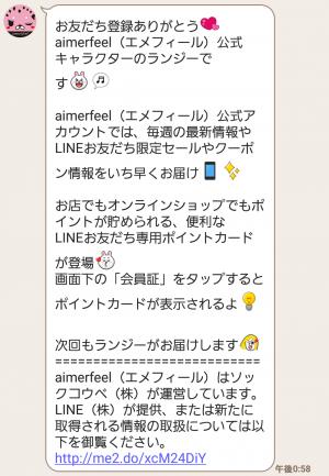 【隠し無料スタンプ】ランジー×うるせぇトリコラボスタンプ(2017年04月17日まで) (3)