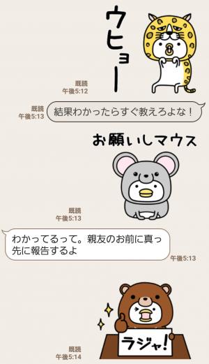 【人気スタンプ特集】うるせぇトリ★着ぐるみ スタンプ (5)