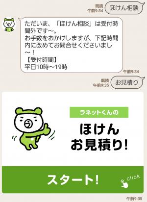 【隠し無料スタンプ】ラネットくんスタンプ第1弾♪ スタンプ(2017年06月06日まで) (4)