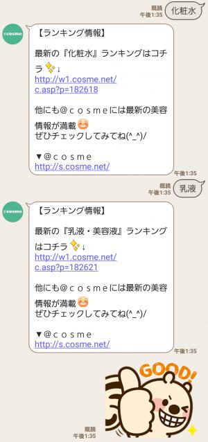 【隠し無料スタンプ】【限定】ゆるっと使える「メイクマ」スタンプ(2017年05月23日まで) (10)
