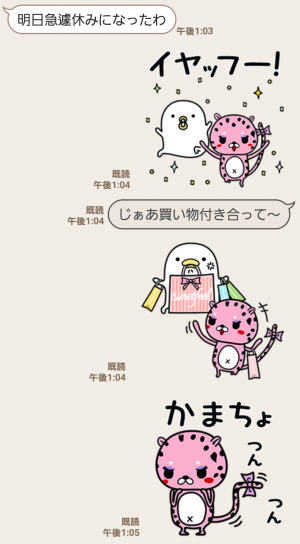 【隠し無料スタンプ】ランジー×うるせぇトリコラボスタンプ(2017年04月17日まで) (7)