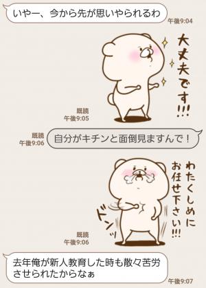 【人気スタンプ特集】ともだちはくま親切丁寧 スタンプ (4)