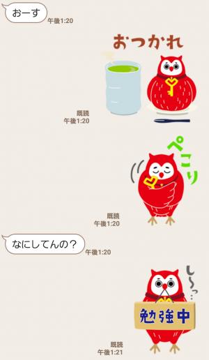 【隠し無料スタンプ】フクロウのヨヨキー by代ゼミ スタンプ(2017年06月12日まで) (3)