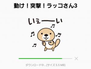 【人気スタンプ特集】動け!突撃!ラッコさん3 スタンプ (2)