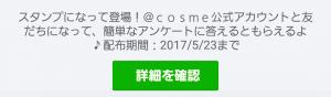 【隠し無料スタンプ】【限定】ゆるっと使える「メイクマ」スタンプ(2017年05月23日まで) (1)
