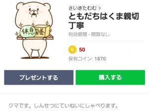 【人気スタンプ特集】ともだちはくま親切丁寧 スタンプ (1)