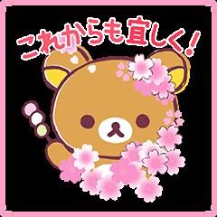 【イベント】LINE桜くじ開催!(3月23日(木)11:00~4月1日23:59まで) (14)
