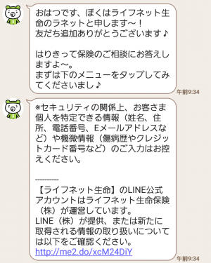 【隠し無料スタンプ】ラネットくんスタンプ第1弾♪ スタンプ(2017年06月06日まで) (3)