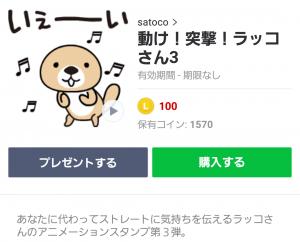 【人気スタンプ特集】動け!突撃!ラッコさん3 スタンプ (1)
