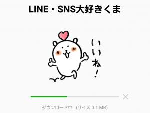 【隠し無料スタンプ】LINE・SNS大好きくま スタンプ(2017年04月19日まで) (2)