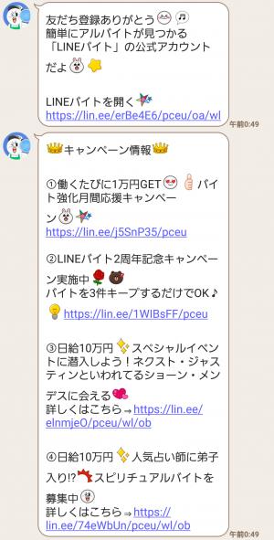 【限定無料スタンプ】バイトツッコミくま スタンプ(2017年03月29日まで) (9)