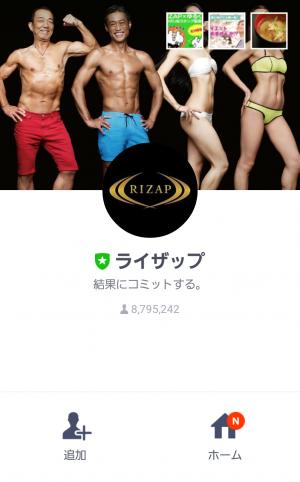 【限定無料スタンプ】ゆるくま×ライザップ スタンプ(2017年04月17日まで) (1)