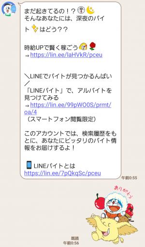 【限定無料スタンプ】バイトツッコミくま スタンプ(2017年03月29日まで) (13)