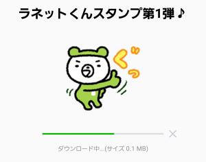 【隠し無料スタンプ】ラネットくんスタンプ第1弾♪ スタンプ(2017年06月06日まで) (2)