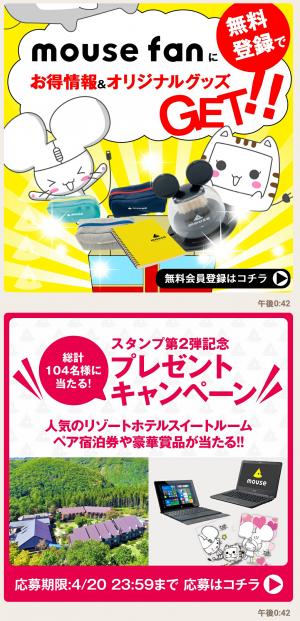 【限定無料スタンプ】マウスのチュ丸とモニャー春応援スタンプ♪ スタンプ(2017年04月17日まで) (4)