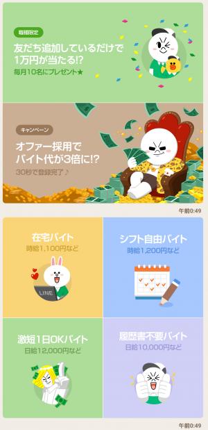 【限定無料スタンプ】バイトツッコミくま スタンプ(2017年03月29日まで) (10)