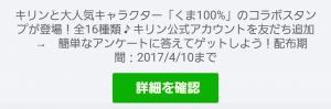 【限定無料スタンプ】キリン×くま100% コラボスタンプ(2017年04月10日まで) (1)