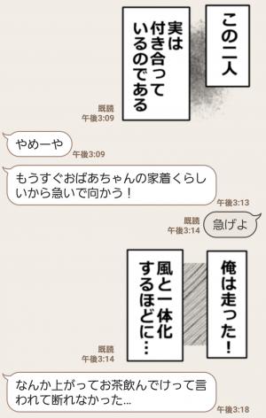 【人気スタンプ特集】余計なモノローグ スタンプ (6)