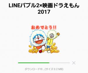 【限定無料スタンプ】LINEバブル2×映画ドラえもん2017 スタンプ(2017年04月03日まで) (12)