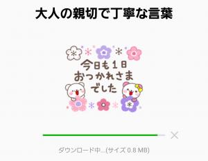 【人気スタンプ特集】大人の親切で丁寧な言葉 スタンプ (2)