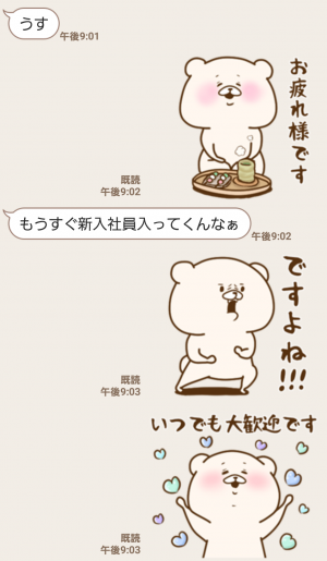 【人気スタンプ特集】ともだちはくま親切丁寧 スタンプ (3)