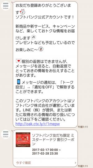 【限定無料スタンプ】お父さん&ギガちゃん Superスタンプ(2017年03月27日まで) (3)