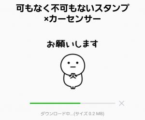 【限定無料スタンプ】可もなく不可もないスタンプ×カーセンサー スタンプ(2017年04月10日まで) (2)