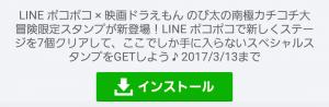 【限定無料スタンプ】LINEポコポコ×映画ドラえもん2017 スタンプ(2017年03月13日まで) (1)