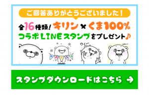 【限定無料スタンプ】キリン×くま100% コラボスタンプ(2017年04月10日まで) (5)