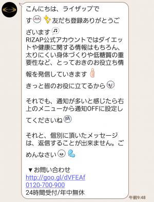 【限定無料スタンプ】ゆるくま×ライザップ スタンプ(2017年04月17日まで) (3)