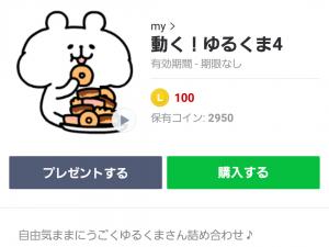 【人気スタンプ特集】動く!ゆるくま4 スタンプ (1)