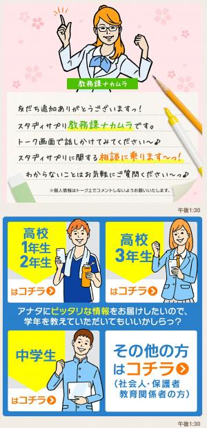 【限定無料スタンプ】はじめしゃちょー×稲垣 スタンプ(2017年04月03日まで) (3)