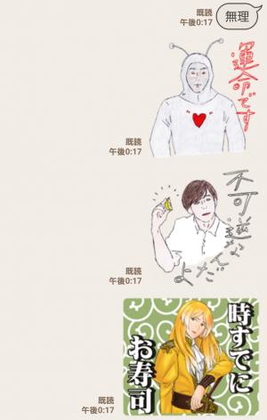 【人気スタンプ特集】カルテット(第2弾) スタンプ (5)