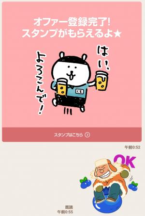 【限定無料スタンプ】バイトツッコミくま スタンプ(2017年03月29日まで) (12)