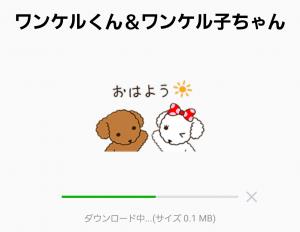 【隠し無料スタンプ】ワンケルくん&ワンケル子ちゃん スタンプ(2017年04月03日まで) (2)
